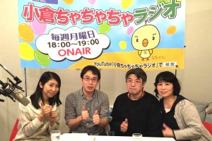 kokura-chachacha-radio