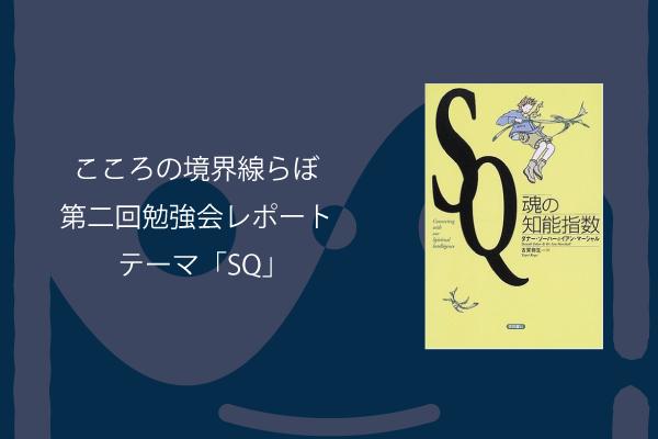 第二回勉強会レポート-SQ:SpiritualIntelligence Quotient-