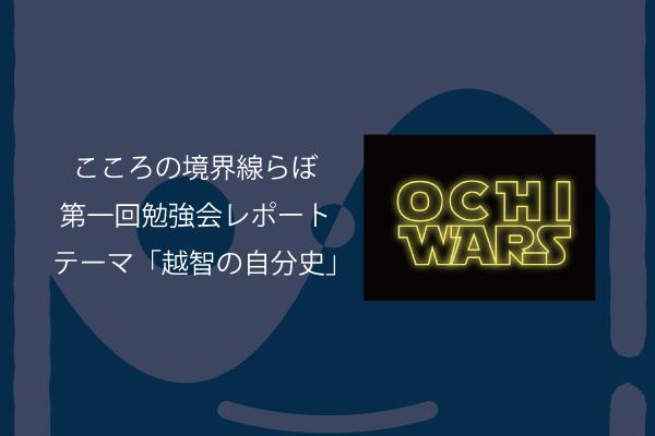 第一回勉強会レポート-Ochi Wars-