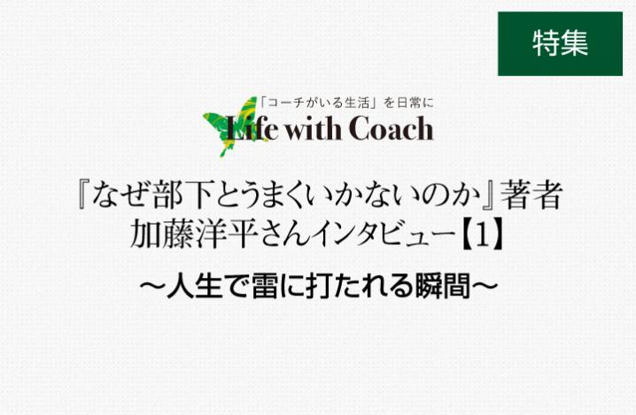 『なぜ部下とうまくいかないのか』著者、加藤洋平さんインタビュー【1】~人生で雷に打たれる瞬間~