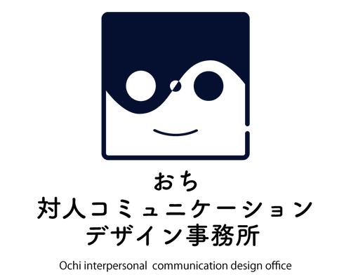 おち対人コミュニケーションデザイン事務所〜コーチング・インタビュー・心理学〜新宿区西早稲田
