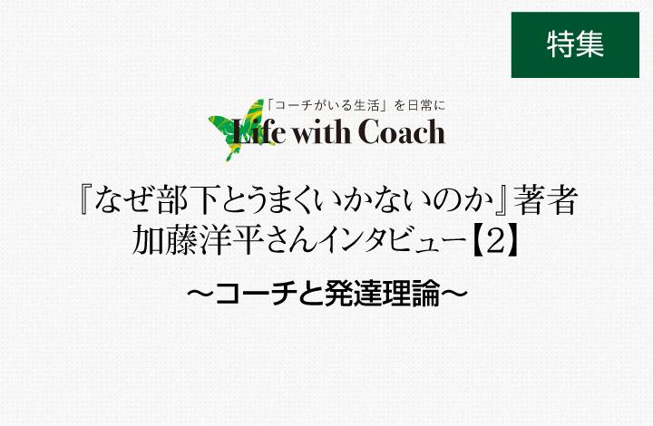 『なぜ部下とうまくいかないのか』著者、加藤洋平さんインタビュー【2】~コーチと発達理論~