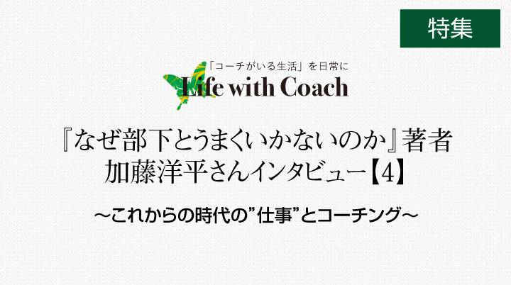"""なぜ部下とうまくいかないのか』著者 加藤洋平さんインタビュー【4】~これからの時代の""""仕事""""とコーチング~"""
