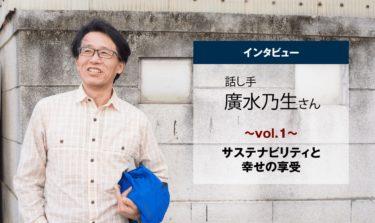 廣水乃生さんインタビュー その1:サステナビリティと幸せの享受